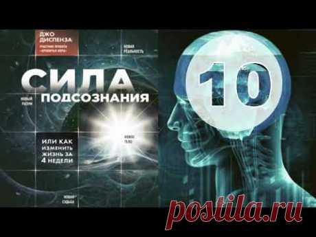 10 Распахиваем двери в царство созидания