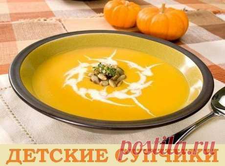 СУПЧИКИ ДЛЯ ДЕТЕЙ Первые блюда обязательно должны входить в детское меню. Детские супы несколько отличаются от взрослых блюд. А разнообразные рецепты супов обеспечат ребенку не только пользу, но и удовольствие. ✔ Детский суп № 1. ЗЕЛЕНЫЙ СУП-ПЮРЕ Понадобится: 1 картофелина, 100 г зеленого горошка, 1 ст. ложка сливок, соль, мята. Приготовление: картофель чистим, режем кусочками и бросаем в подсоленную кипящую воду; горошек опускаем в воду в конце приготовления картофеля на 3 мин.; добавляем…