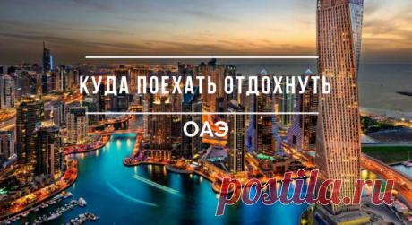 Куда поехать на отдых 2018: ОАЭ — Мир интересного