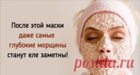 Подтягивающая маска против морщин Эта маска — настоящий секрет свежей и сияющей кожи! Шлифует, смягчает, выравнивает цвет лица, стимулирует обновление клеток..