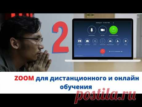 Как использовать Zoom для дистанционного и онлайн обучения | ЧАСТЬ 2