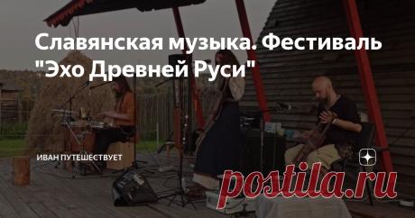 Славянская музыка, которая погружает в транс