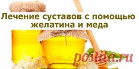 Лечение суставов с помощью желатина и меда | Полезные советы
