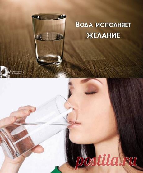 """Техника """"Стакан воды"""" для исполнения желанийСчастливая женщина"""