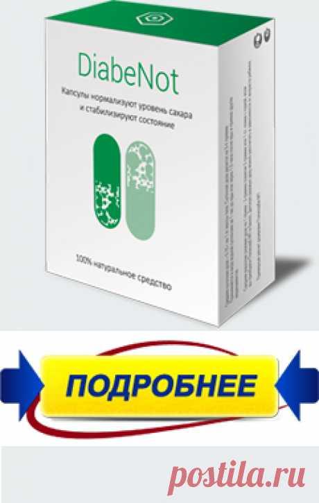 Аптеки отказываются продавать лекарство, которое вылечит диабет раз и навсегда!