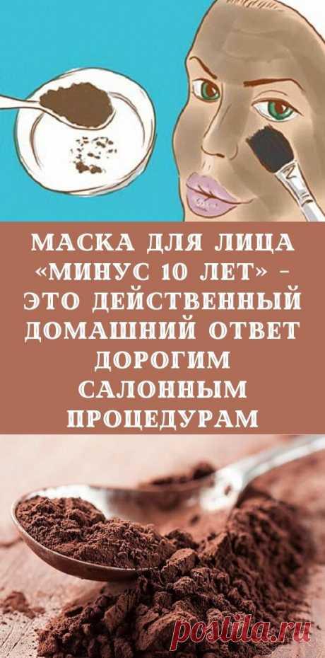 Маска для Лица «Минус 10 лет» - это действенный домашний ответ дорогим салонным процедурам - be1issimo.ru