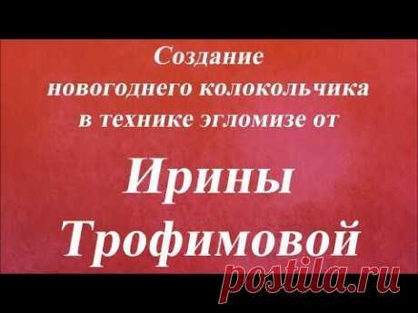 Новогодний колокольчик в технике эгломизе. Университет Декупажа. Ирина Трофимова