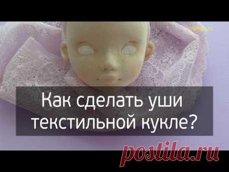 Как сделать уши текстильной кукле