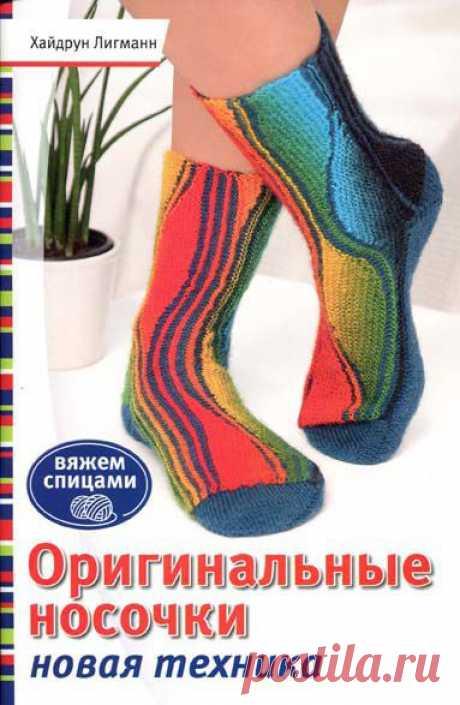 Поворотное вязание swing-knitting.