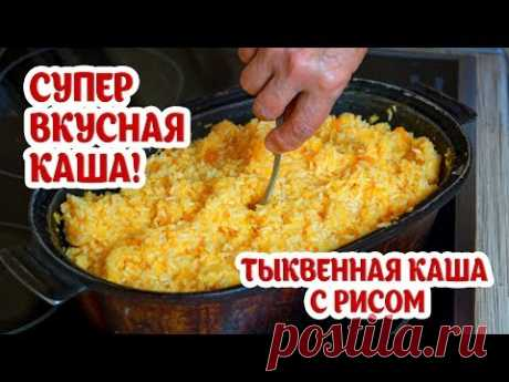 Pumpkin porridge with rice. Super it is tasty, it is useful and it is easy! Try! Grandmother's recipes from pumpkin. - YouTube