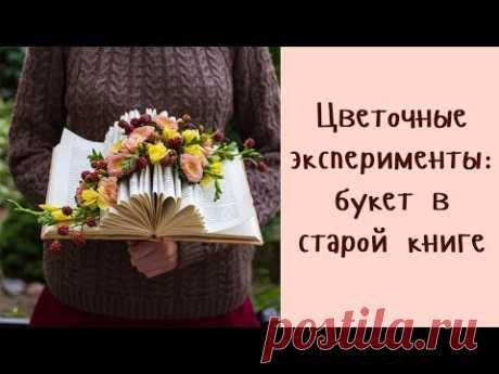 Цветочные эксперименты: букет в старой книге - YouTube