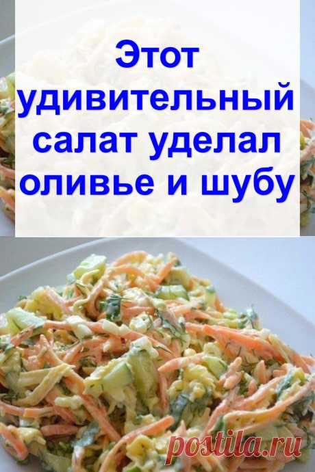Этот удивительный салат уделал оливье и шубу