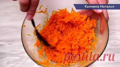В таком виде морковь Улетает со стола мгновенно!