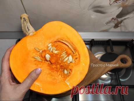 """Как всю осень я готовлю """"закуску"""" из тыквы, и зимой продолжу готовить: делаю за 20 минут (много и недорого выходит)   Просто с Марией   Яндекс Дзен"""