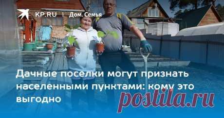 Дачные поселки могут признать населенными пунктами: кому это выгодно Все больше россиян хотят переехать в свою фазенду на ПМЖ