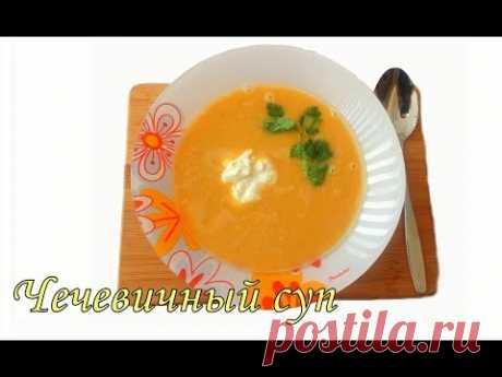 Чечевичный суп. Очень вкусный и полезный/ Lentil soup - YouTube
