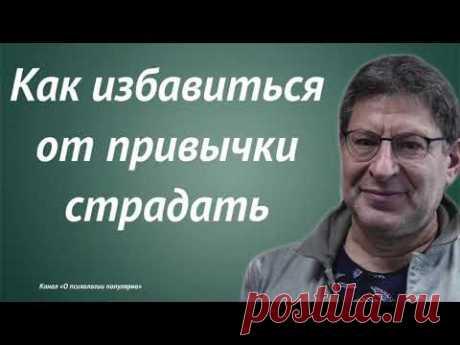 Лабковский - Как избавиться от привычки страдать