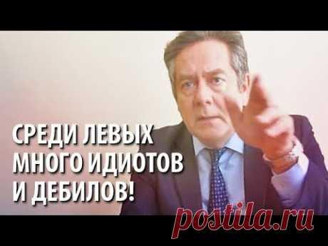 Платошкин: среди левых много идиотов и дебилов!