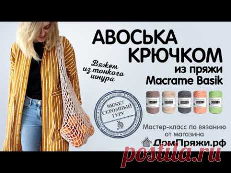 Авоська крючком из шнура Macrame BASIK от магазина ДомПряжи.рф Как вязать авоську.