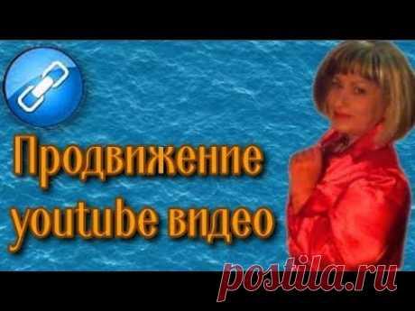 Продвижение видео на youtube Посев видео - YouTube