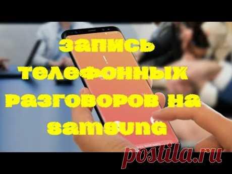 Запись телефонных разговоров на Samsung, работает в 2020