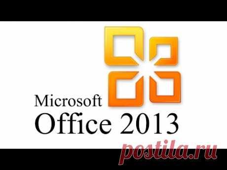 Активация Microsoft Office 2013 при помощи KMS