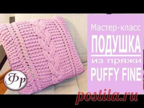 Плюшевая подушка Puffy Fine. Мастер-класс Как связать подушку?
