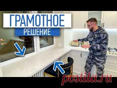 Кухонная столешница у окна | идеи для дома | ремонт квартир СПб