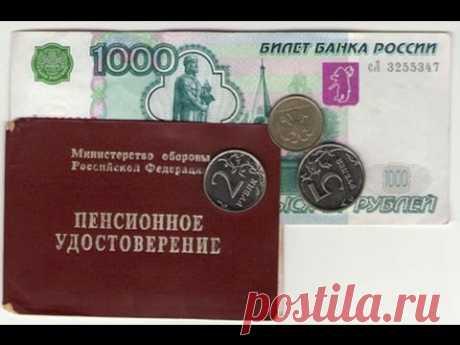 Правительство РФ отказалось выплачивать военные пенсии в полном размере