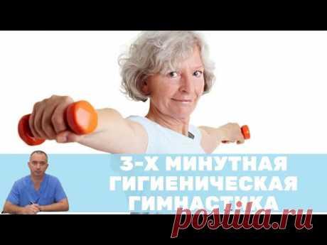 3-х минутная гигиеническая гимнастика Шишонина на каждый день! - YouTube 6:25 - Трех минутная гимнастика Шишонина. Техника исполнения.