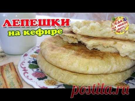 Лепешки ДОМАШНИЕ на кефире, вместо хлеба! На сухой сковороде.