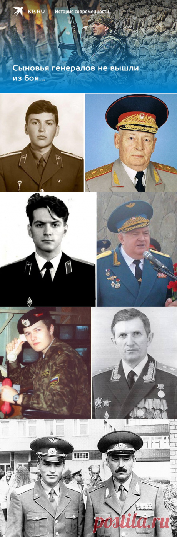 2-3-21-Сыновья генералов не вышли из боя..ЧЕЧЕНСКОЙ ВОЙНЫ