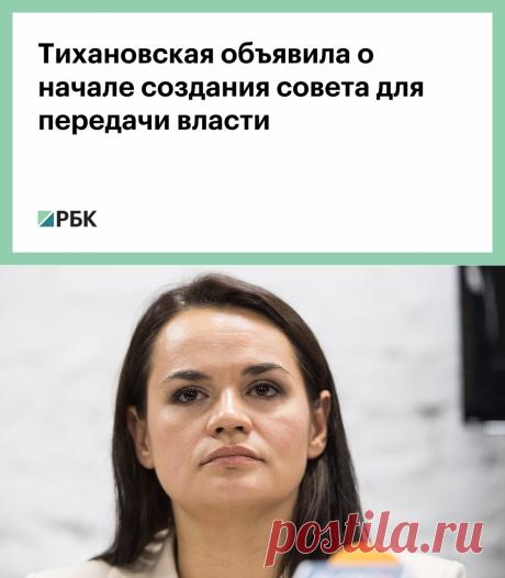 Тихановская объявила о начале создания совета для передачи власти :: Политика :: РБК