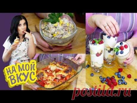 Выпск 12: Курица в томатах, Салат с омлетом и Десерт с бисквитом - На мой вкус с Ириной Журавлёвой