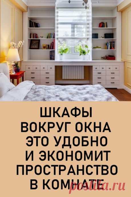 Шкафы вокруг окна, это удобно и экономит пространство в комнате. А вам нравится такая идея? #дизайн #интерьер #шкафы #шкафывокругокна