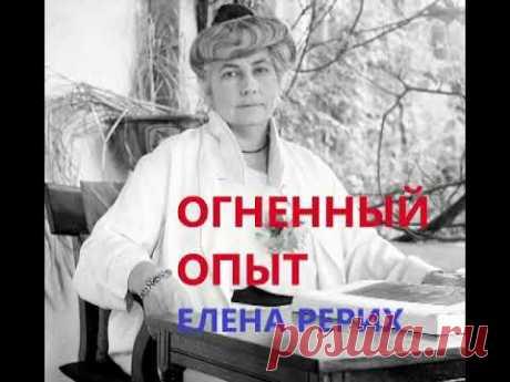 Огненный опыт. Рерих Елена. Аудиокнига.