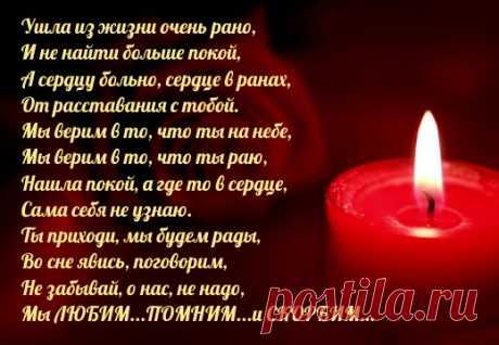 стихи умершей девушке в день рождения: 8 тыс изображений найдено в Яндекс.Картинках