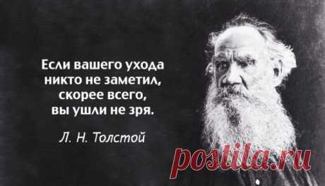 20 цитат Льва Толстого, которые откроют его вам с новой стороны — Интересные факты