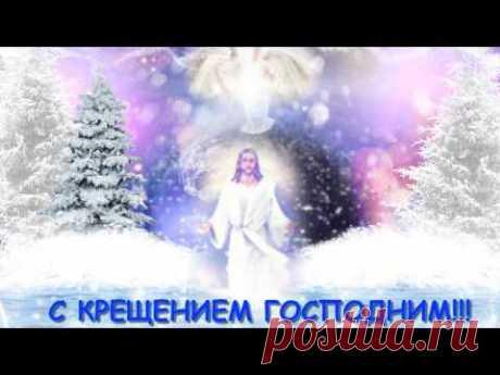 Видео поздравление с Крещением Господним * МУЗыкальный подарОК