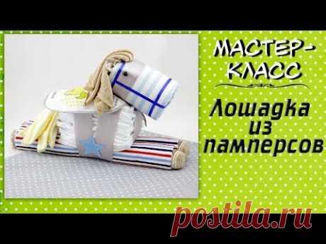 Лошадка из памперсов ❤️ Мастер-класс памперсный торт своими руками