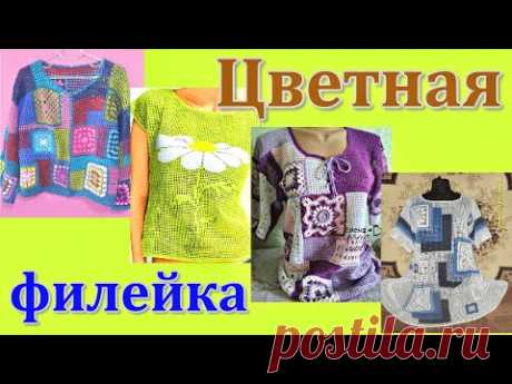 Цветное филейное вязание /ПОДБОРКА для ВДОХНОВЕНИЯ