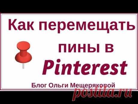 Как передвигать пины в Pinterest