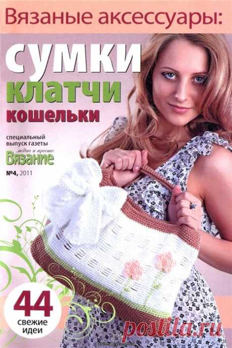 Журнал:сумки и т.д.