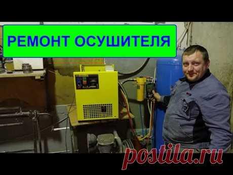 Ремонт осушителя воздуха COMPRAG