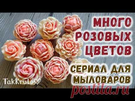 Много розовых цветов 🌸 Сериал для мыловаров ТакКруто! 🌸 Мыловарение