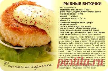 #рецепт #биточки #рыбные