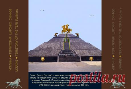 Др наук Сан Чад * Использование отвалов и терриконов для сооружения исторических памятников.
