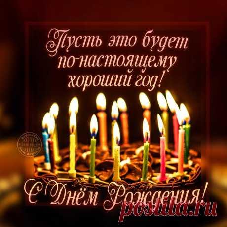 Открытки с днем рождения мужчине - скачайте бесплатно на Davno.ru