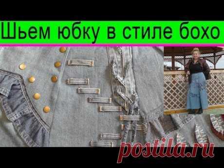 Мастер-класс по пошиву юбки в стиле бохо