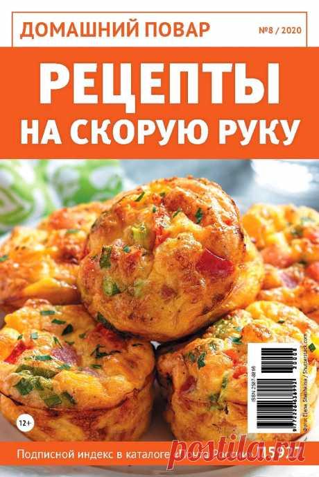 Домашний повар №8 2020